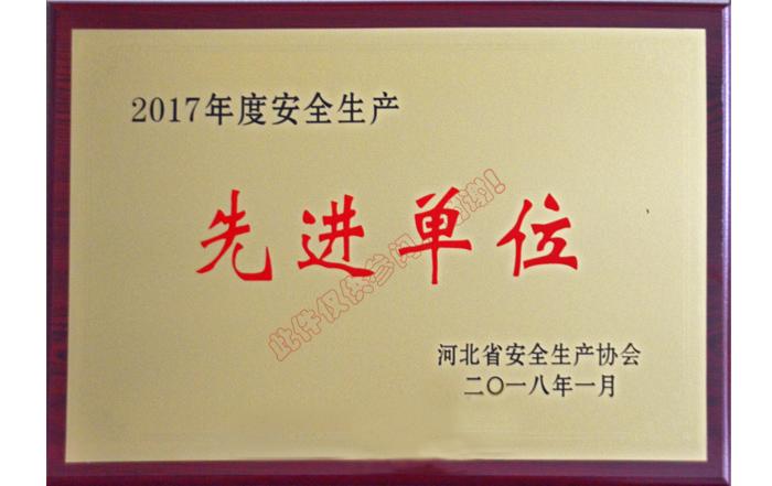 2017年度安全生产先进单位